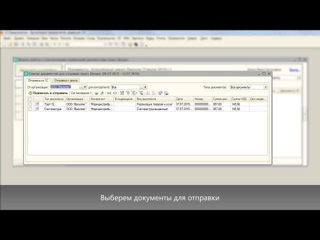 Модуль Диадок для 1C. Отправка документов