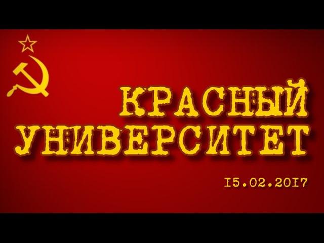 Красный университет 15.02.2017, часть 2