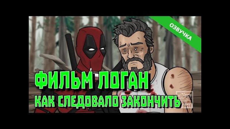 КАК СЛЕДОВАЛО ЗАКОНЧИТЬ ФИЛЬМ ЛОГАН / Русская озвучка