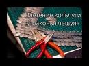 Ver1sa tutorial Плетение кольчуги драконья чешуя scalemail