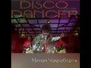 Танцор диско \ Disco dancer (визитная карточка Митхуна Чакроборти😍)