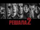 """""""Решала 2"""" фильм в HD"""