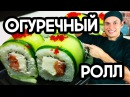 Ролл с огурцом сверху Огуречные роллы cucumber rolls Sushi Roll