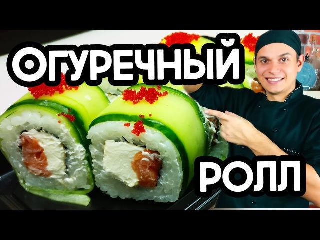 Ролл с огурцом сверху. Огуречные роллы (cucumber rolls) Sushi Roll