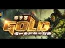 Gold season 3 3 round TH000 Foggy