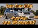Toyota Crown Athlete Estate - Роллс-Ройс среди JDM-универсалов! BMIRussian