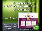 Программа Коло-вада (Colo-vada) эффективное очищение организма.