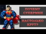 Почему Супермен крут?