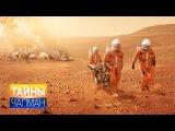 Тайны Чапман - Пора на марс (15.02.2017) HD