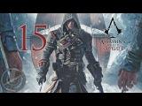 Assassins Creed Rogue Прохождение Без Комментариев На Русском На ПК Часть 15 — Доспехи и меч