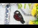 Брошь Снегирь Вышивка бисером и бусинами Beaded Brooch Bullfinch embroidery