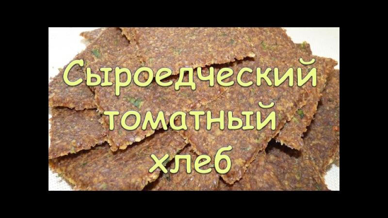 Томатный сыроедческий хлеб