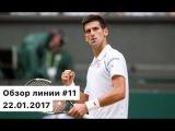 Ставки и прогнозы на спорт от Хочу Прогноз 11 Теннис, Australian Open 2017