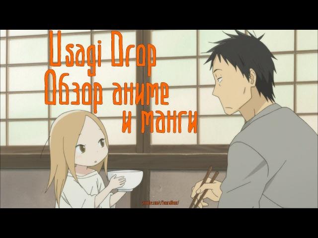 Usagi Drop обзор аниме и манги / Bunny Drop / Брошенный Кролик