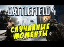 Funny Montage BF4.BF3.BF1.BFH By Shad0w
