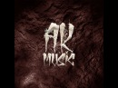 AK music - Ibiza (Original song) [UN!VЁЯSE AXЮM]