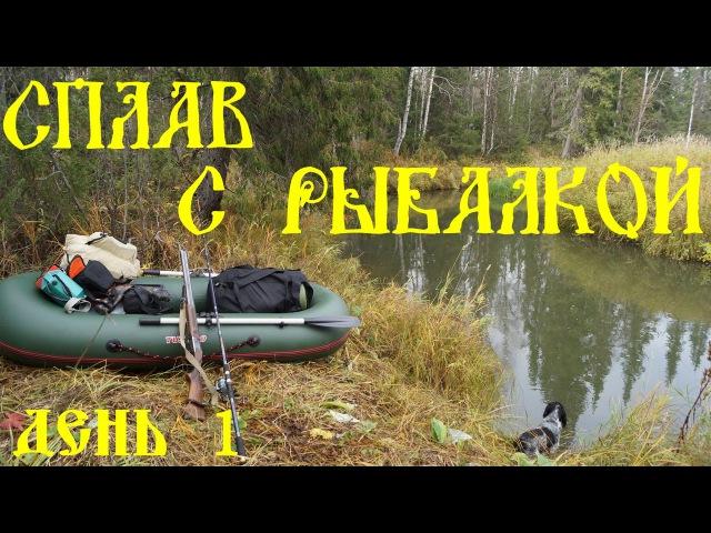 Сплав с рыбалкой, день 1