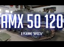 AMX 50 120 в режиме ЯРОСТЬ Железный Капут DRZJ Edition