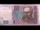 Обзор банкнота УКРАИНА, 50 гривен, 2005 год, Михаил Грушевский, Центральный Совет, б ...