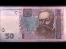 Обзор банкнота УКРАИНА, 50 гривен, 2005 год, Михаил Грушевский, Центральный Совет, бона, купюра, кол