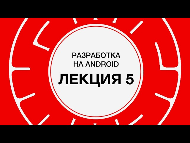 5. Разработка на Android. Adapter Views. Службы (Services)