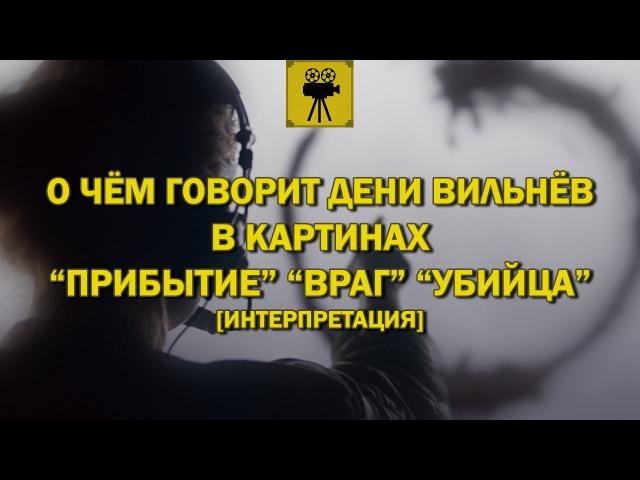 О чём говорит Вильнёв в картинах Прибытие, Враг, Убийца | Интерпретация
