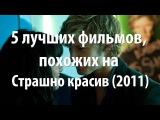 5 лучших фильмов, похожих на Страшно красив (2011)