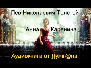 Аудиокнига. Анна Каренина. Л.Н. Толстой. Часть 2. Классика