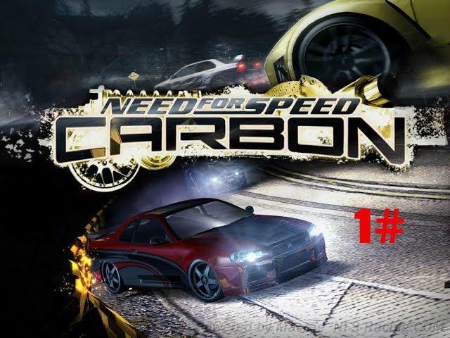 Прохождение игры Need For Speed Carbon 1