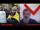 Революция, бунт и распад на Украине и в России. 5.11.17 и 17.10.17 ожидание и развод лохов