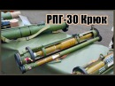 Российский гранатомет РПГ-30 Крюк