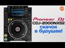 Pioneer CDJ 2000NXS2 Обзор проигрывателя