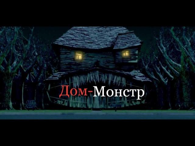 Дом Монстр (Клип - Музыкальная Нарезка)