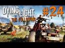 Прохождение Dying Light The Following 24 - ВЕЛИКИЙ ПЛАН ПОБЕГА