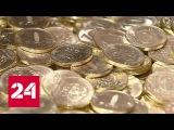Как Москва деньги делает Московскому монетному двору - 75 лет