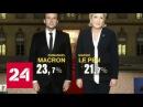 Опубликовано 24 апр 2017 г Франция делает выбор впервые в истории Пятой республики главные партии за бортом