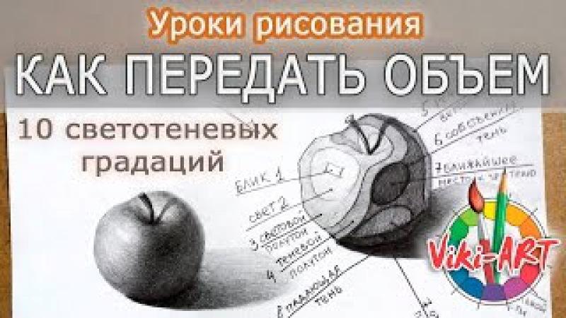 Светотень - 10 градаций. Как рисовать объем. Академический рисунок. Рисуем вместе с Viki-ART