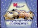 Рекламный блок 1 (ЛАД, 2009) ТераФлю, Повторяшки от Мальвины , Wella Forte