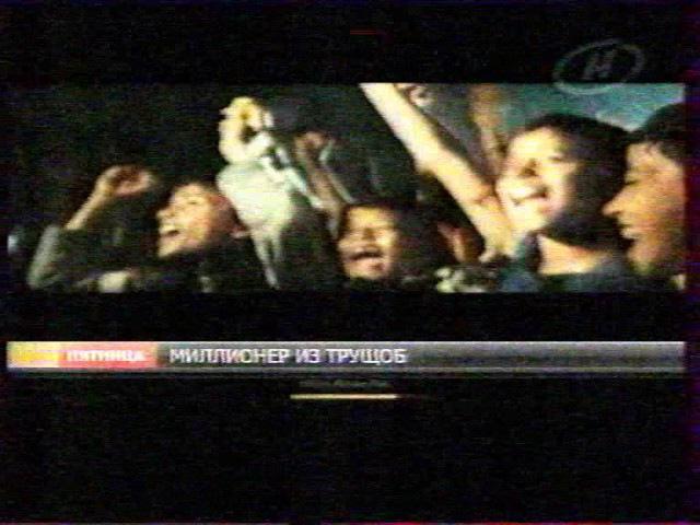 Анонс в титрах Миллионер из трущоб, Новогодняя заставка (ОНТ, 07.01.2010)