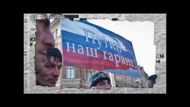 Россия для русских «рашизм» или новый закон о «русской нации» — Антизомби, 04.11.2016