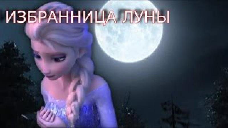 Трейлер сериала - Избранница луны