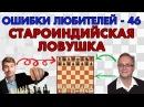 Обучение шахматам. Староиндийская ловушка. Ошибки любителей - 46. Игорь Немцев