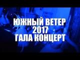 ЮЖНЫЙ ВЕТЕР 2017 Гала-Концерт