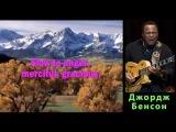 Звёзды мировой эстрады поют для Иеговы