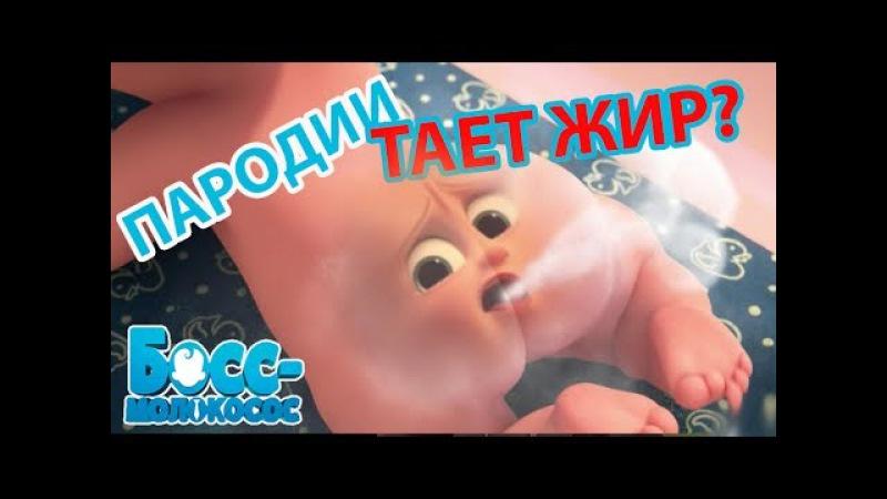 БОСС МОЛОКОСОС - МЕЖДУ НАМИ ТАЕТ ЖИР: THE BOSS BABY CREZINESS » Freewka.com - Смотреть онлайн в хорощем качестве
