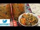 Изумительный Салат из Баклажанов и Перца на Зиму ♥ Конкурс Розыгрыш от KITFORT