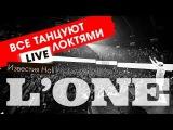 L'One  L'ONE - Все Танцуют Локтями (Live, Известия Hall)