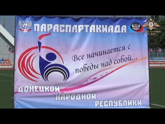 Республиканская Параспартакиада в Донецке