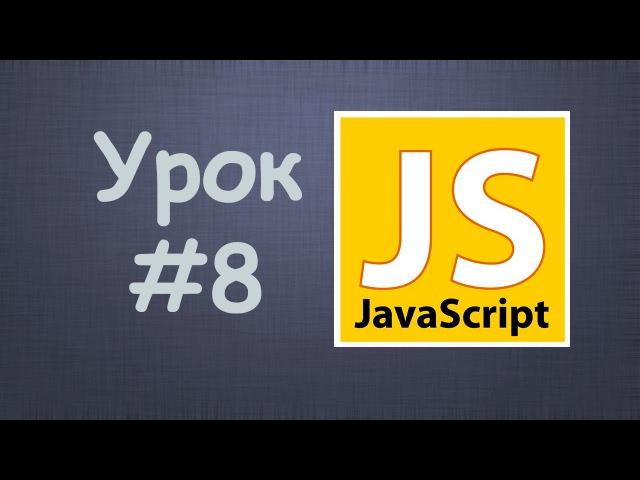 Уроки JavaScript | Урок №8 - Методы alert, confirm, prompt