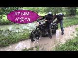 мото путешествие Крым на Ducati (ч.5 колодец Тик-Кую пещерный город Чуфут Кале)